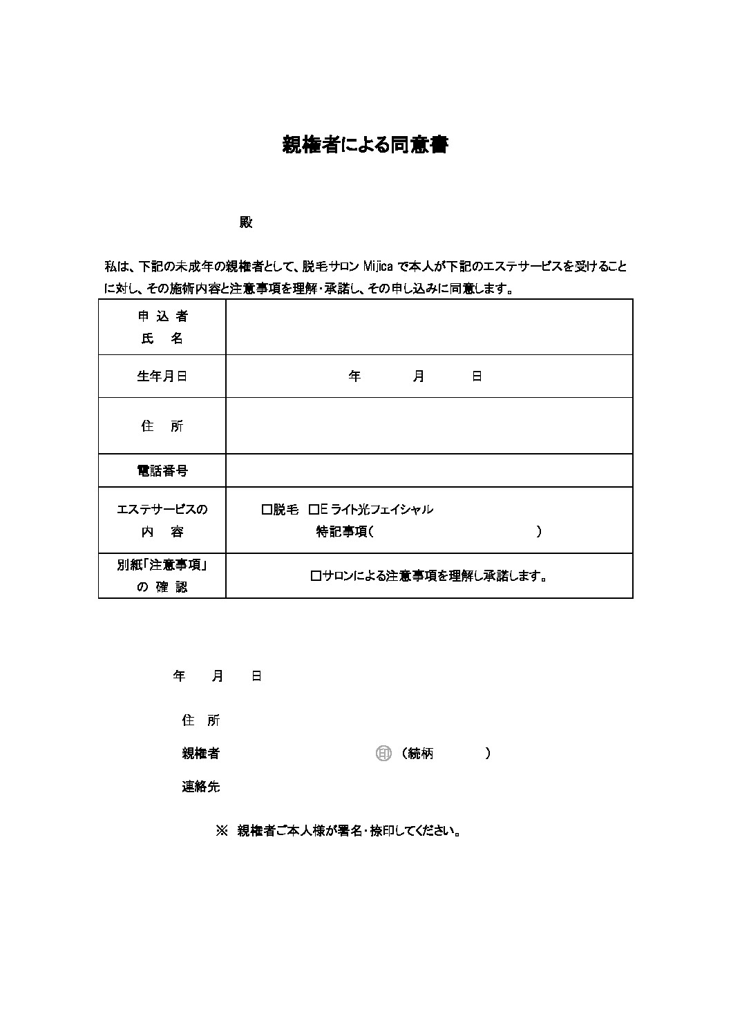 大阪府泉南市|脱毛専門サロンMijica